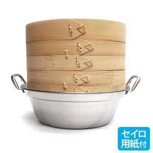 27cm竹セイロステンレス鍋セット 2段(身2蓋1鍋1セイロ用紙50枚) IH対応|chuukanotobira
