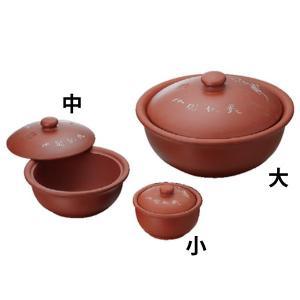 砂鍋(サーコー)小 9cm|chuukanotobira