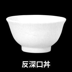 反深口4.0丼 13cm(反深口丼 小どんぶり)|chuukanotobira