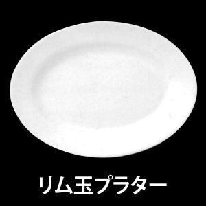 リム玉8.0吋プラター 21cm(8インチ 楕円 中皿 リム玉プラター)|chuukanotobira