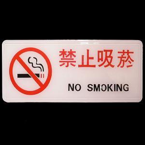 中国語 禁煙プレ−ト 大|chuukanotobira