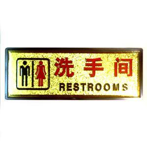 トイレプレート 男女 中国語|chuukanotobira