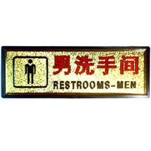 トイレプレート 男性用 中国語|chuukanotobira
