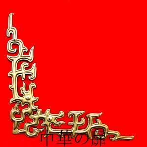 角の飾り B|chuukanotobira