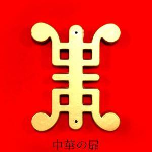 旧寿飾り|chuukanotobira