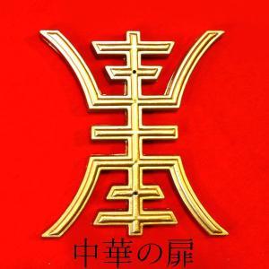 長寿飾り|chuukanotobira