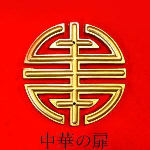 円寿飾り|chuukanotobira