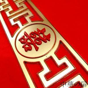 中華のマ−ク 赤文字 chuukanotobira