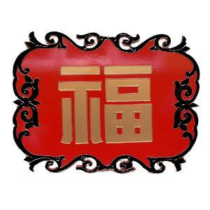 福の飾り板 |chuukanotobira