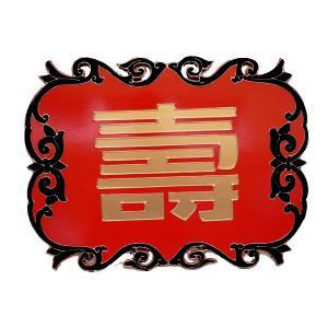 寿の飾り板 |chuukanotobira