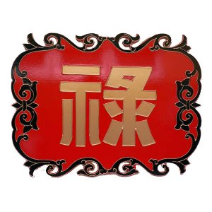 祿の飾り板 |chuukanotobira