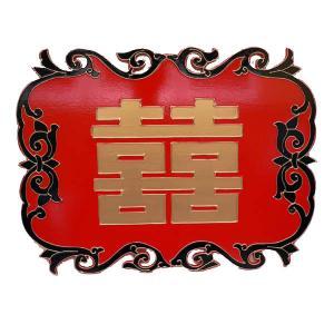喜の飾り板 |chuukanotobira