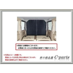 SUZUKI EVERY WAGON スズキ エブリイワゴン【DA17V DA17W】 プライバシーカーテン【仕様は下記参照】[99000-990J5-D14]|chuwa-parts