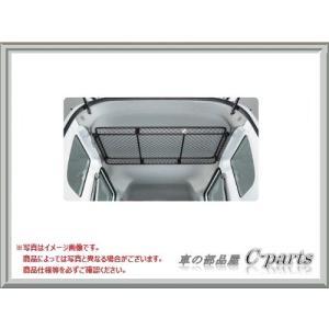 【純正:大型】SUZUKI EVERY WAGON スズキ エブリイワゴン【DA17V DA17W】 ネットラック(ルーフ)(ハイルーフ用)[9915N-64P00]|chuwa-parts
