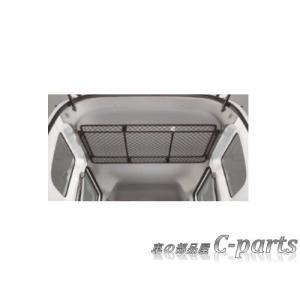【純正:大型】SUZUKI EVERY スズキ エブリィ【DA17V DA17W】 ネットラック(ルーフ)(ハイルーフ車用)[9915N-64P00]|chuwa-parts