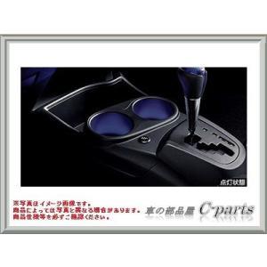 TOYOTA AQUA トヨタ アクア【NHP10】 カップホルダーイルミネーション[08526-52200]