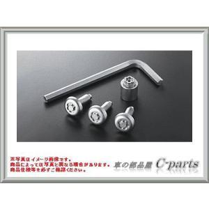 TOYOTA AQUA トヨタ アクア【NHP10】 ロックボルト(ナンバープレート用)[08456-00200]