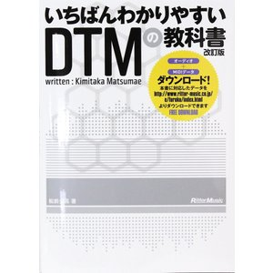 いちばんわかりやすいDTMの教科書 改訂版 リットーミュージック