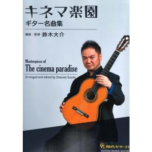 ギター名曲集 キネマ楽園 現代ギター社...