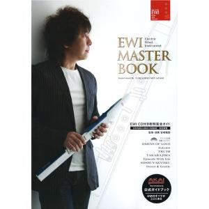 EWI MASTER BOOK CD付教則完全ガイド アルソ出版