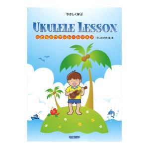 やさしく学ぶ こどものウクレレ・レッスン ドレミ楽譜出版社