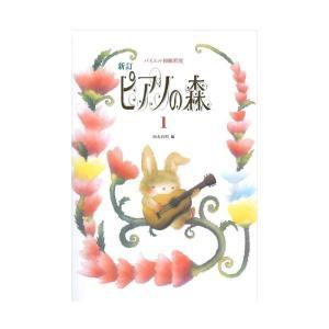 学研パブリッシング新訂 ピアノの森 1【楽譜】大ベストセラーシリーズ「ピアノの森」が、レパートリー曲...