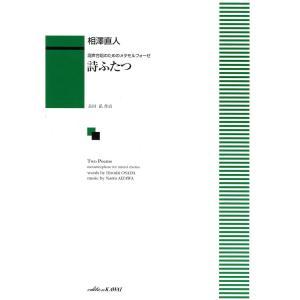 混声合唱のためのメタモルフォーゼ 詩ふたつ 相澤直人 カワイ出版