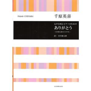 千原英喜 女声合唱とピアノのための ありがとう 谷川俊太郎の4つのうた 全音楽譜出版社