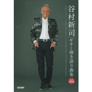 永久保存版 谷村新司 ギター弾き語り曲集 ドレミ楽譜出版社