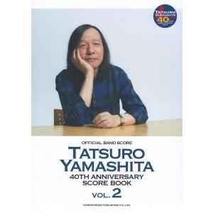 オフィシャルバンドスコア 山下達郎 40th Anniversary Score Book Vol.2 ドレミ楽譜出版社