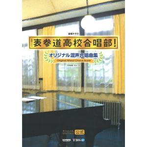 表参道高校合唱部! オリジナル混声合唱曲集 ドレミ楽譜出版社|chuya-online.com