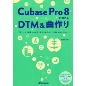 DTM初心者に最適な「Cubase Pro 8」のガイドブックです。「基礎編」では作曲に必要な音符/...