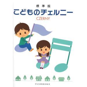 標準版 こどものチェルニードレミ楽譜出版社|chuya-online.com