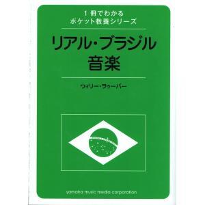1冊でわかるポケット教養シリーズ リアル・ブラジル音楽 ヤマハミュージックメディア