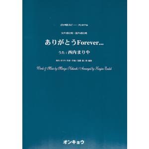 女声3部合唱・混声4部合唱 ありがとうForever... 西内まりや OCP.076 オンキョウパブリッシュ