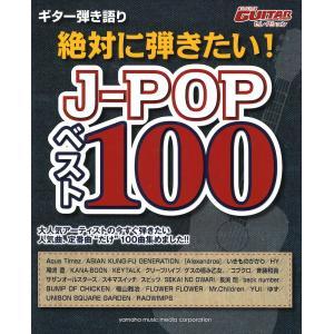 ギター弾き語り 絶対に弾きたいJ-POP ベスト100 ヤマハミュージックメディア