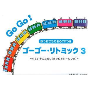 ゴーゴー・リトミック 3 CD付 小さい子のために きりぬきシールつき サーベル社