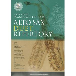 アルトサックスで吹く デュエット・レパートリー〜花は咲く〜 ヤマハミュージックメディア