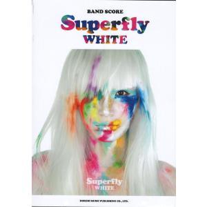 バンドスコア Superfly WHITE ドレミ楽譜出版社