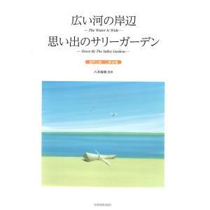 広い河の岸辺 思い出のサリーガーデン 混声三部・二部合唱 全音楽譜出版社