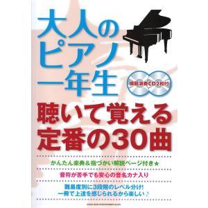大人のピアノ一年生 聴いて覚える定番の30曲 模範演奏CD2枚付 シンコーミュージック