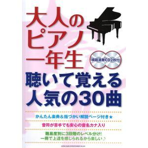 大人のピアノ一年生 聴いて覚える人気の30曲 模範演奏CD2...