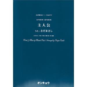 女声3部合唱・混声4部合唱 主人公(唄:さだまさし) OCP.077 オンキョウパブリッシュ