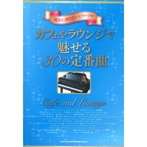 贅沢に弾きたいピアノ・ソロ カフェやラウンジで魅せる30の定番曲(ウェディング・ブライダル・ヒーリング ピアノ曲集 /4997938032の商品画像|ナビ
