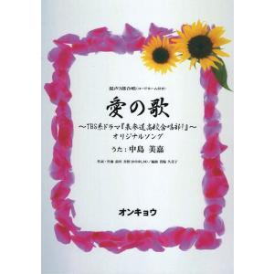 混声3部合唱 愛の歌 中島美嘉 「表参道高校合唱部!」オリジナルソング オンキョウパブリッシュ