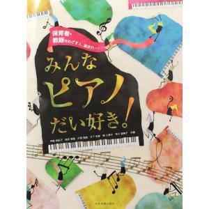 保育者・教師をめざす人、集まれ〜! みんなピアノだい好き! 全音楽譜出版社