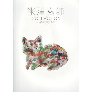 米津玄師 COLLECTION PIANO SCORE シンコーミュージック