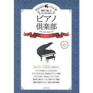 全音楽譜出版社趣味で愉しむ大人のための ピアノ倶楽部 憧れのクラシック【楽譜】大人の初心者のために、...