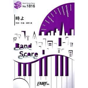 2016ユーキャン通信講座 CMテーマソングバンドスコアピースを収録