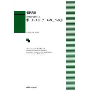 信長貴富 無伴奏混声合唱のための「ポール・エリュアールの三つの詩」 カワイ出版